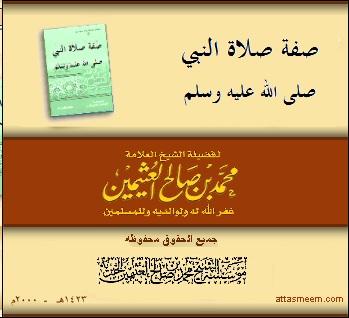 صفات صلاة النبي ﷺ برنامج